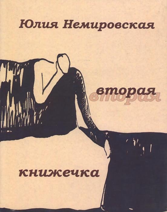 Юлия Немировская Вторая книжечка цена