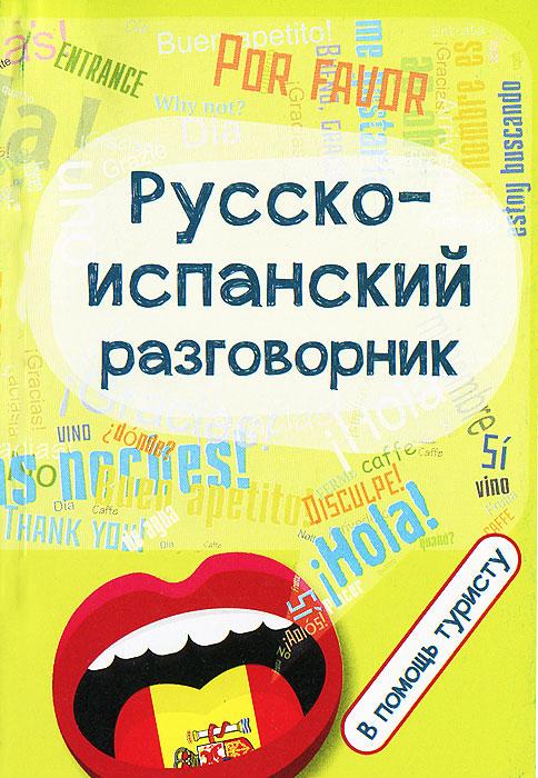 Русско-испанский разговорник. В помощь туристу русско испанский разговорник для путешественников