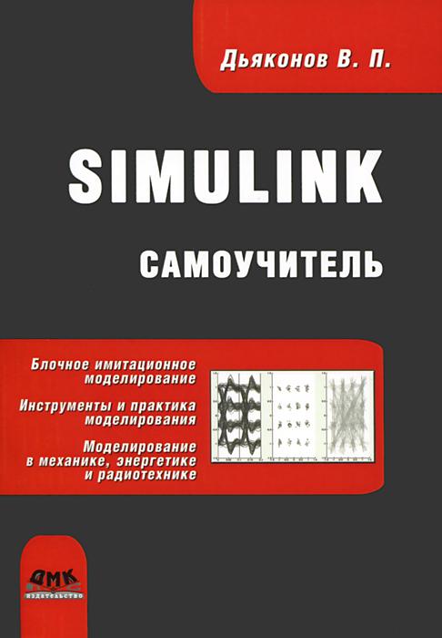 В. П. Дьяконов Simulink. Самоучитель matlab r2006 2007 2008 simulink 5 6 7 основы применения