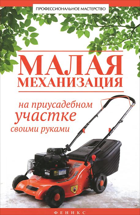 В. Котельников Малая механизация на приусадебном участке своими руками