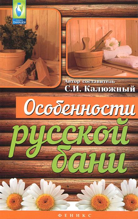 С. Калюжный Особенности русской бани баня в лодейном поле