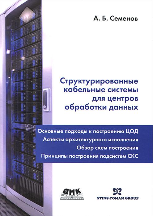 А. Б. Семенов Структурированные кабельные системы для центров обработки данных
