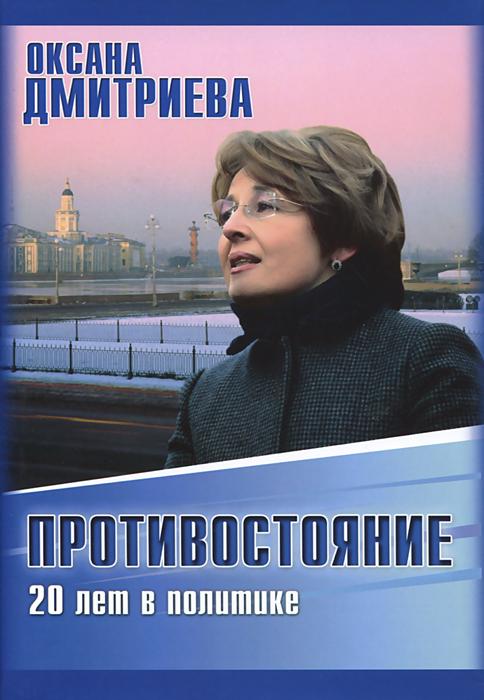 Оксана Дмитриева Противостояние. 20 лет в политике