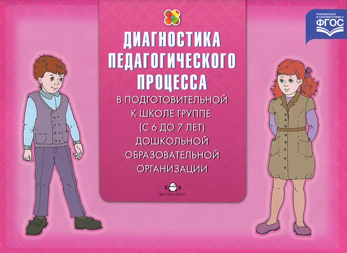 Диагностика педагогического процесса в подготовительной к школе группе (с 6 до 7 лет) дошкольной образовательной организации