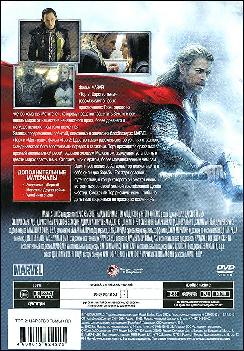 Тор 2:  Царство тьмы Marvel Studios Inc.