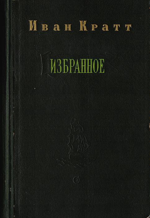 Иван Кратт. Избранное первов михаил андреевич рассказы о русских ракетах кн 2