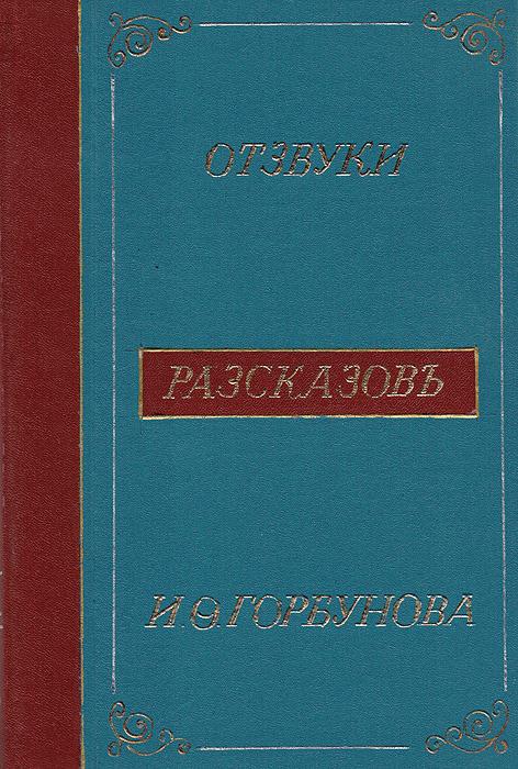 Отзвуки рассказов И. Ф. Горбунова (1883-1895)