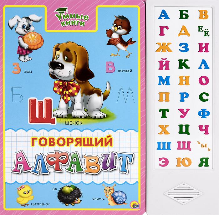 Говорящий алфавит. Книжка-игрушка