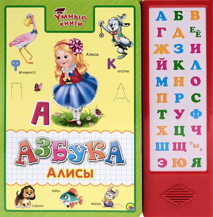 Азбука Алисы. Книжка-игрушка