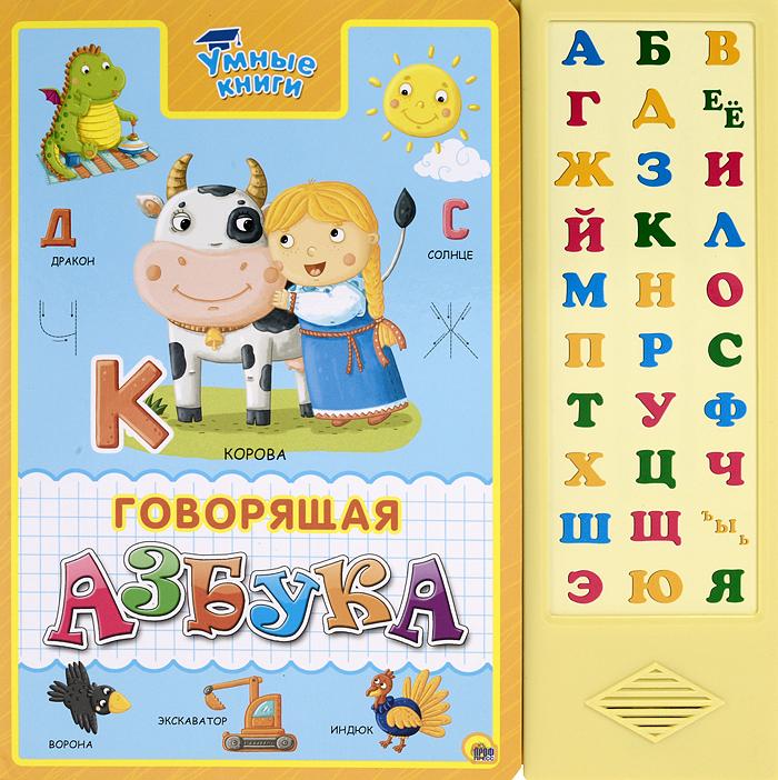 Говорящая азбука. Книжка-игрушка азбукварик говорящая умная азбука