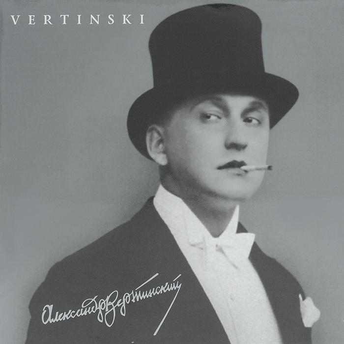 цена на Александр Вертинский Александр Вертинский. Vertinski (LP)