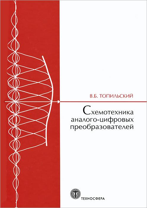 В. Б. Топильский Схемотехника аналого-цифровых преобразователей. Учебное пособие