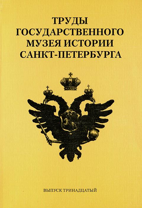 Труды Государственного музея истории Санкт-Петербурга. Альманах, №13, 2006 акцент новый в спб