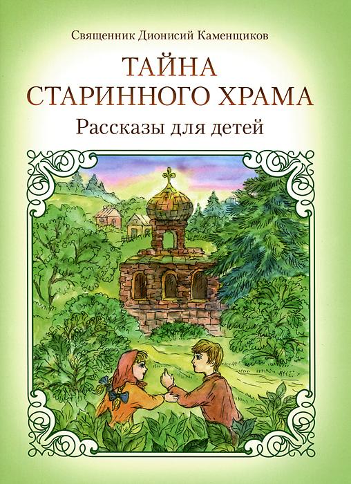 Священник Дионисий Каменщиков Тайна старинного храма сассман п последняя тайна храма