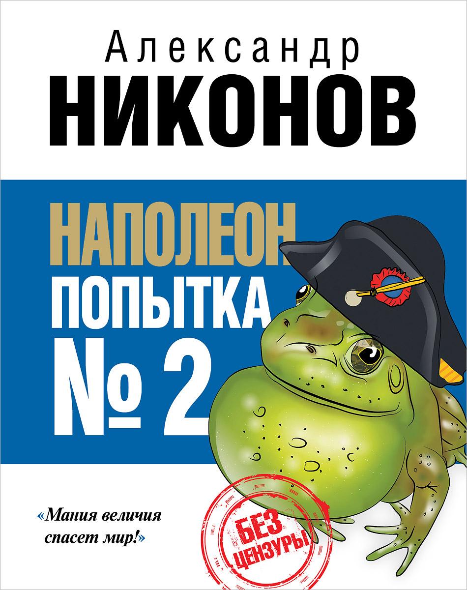 Александр Никонов Наполеон. Попытка №2