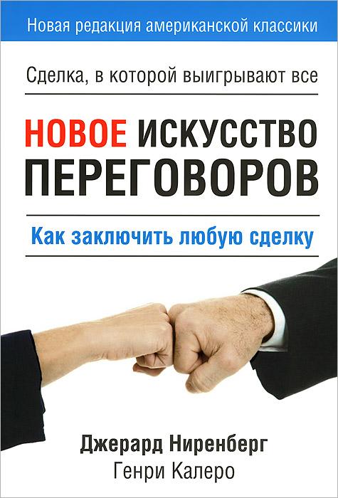 Джерард Ниренберг, Генри Калеро Новое искусство переговоров рызов игорь кремлевская школа переговоров