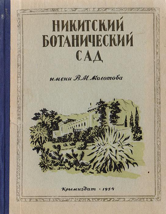 Никитский ботанический сад им. В. М. Молотова. Путеводитель.