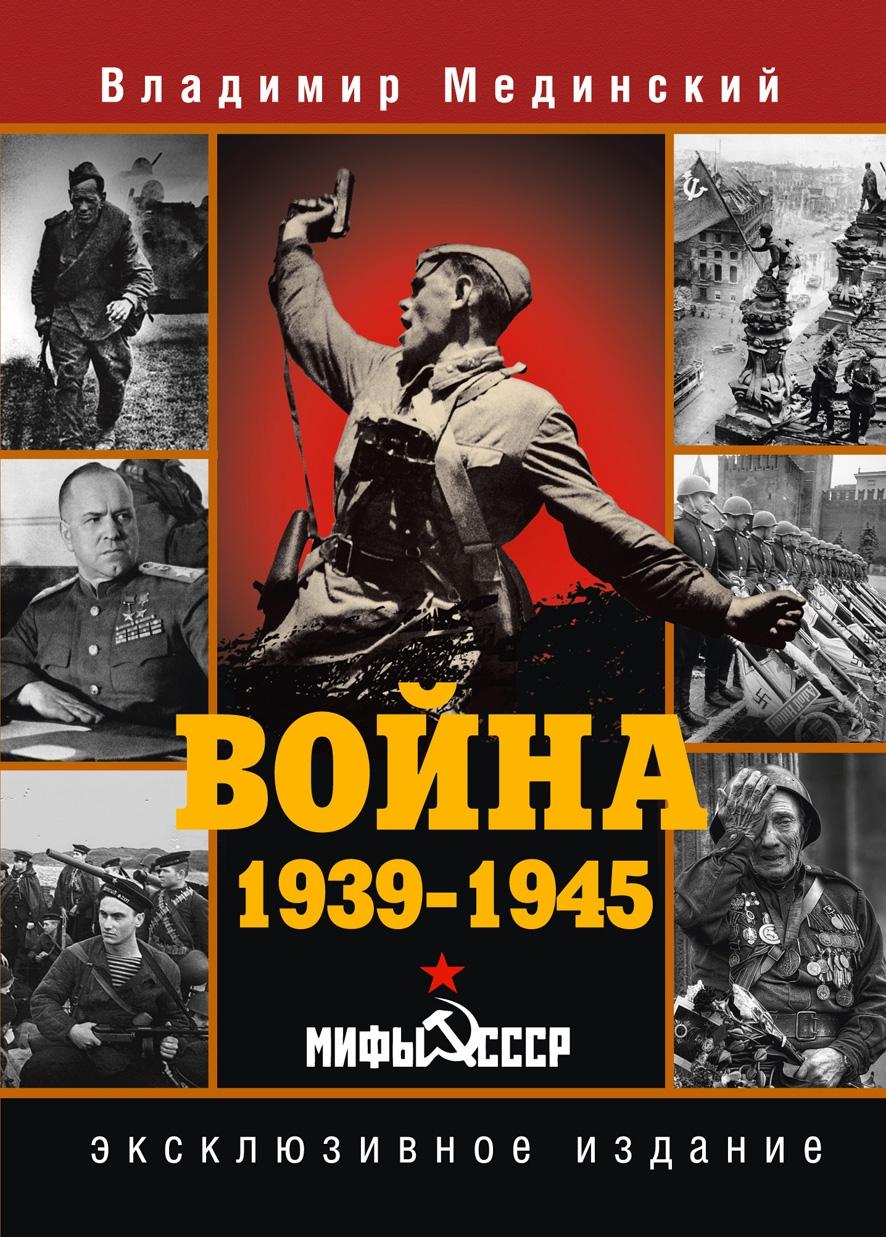 Владимир Мединский Война. 1939-1945. Мифы СССР