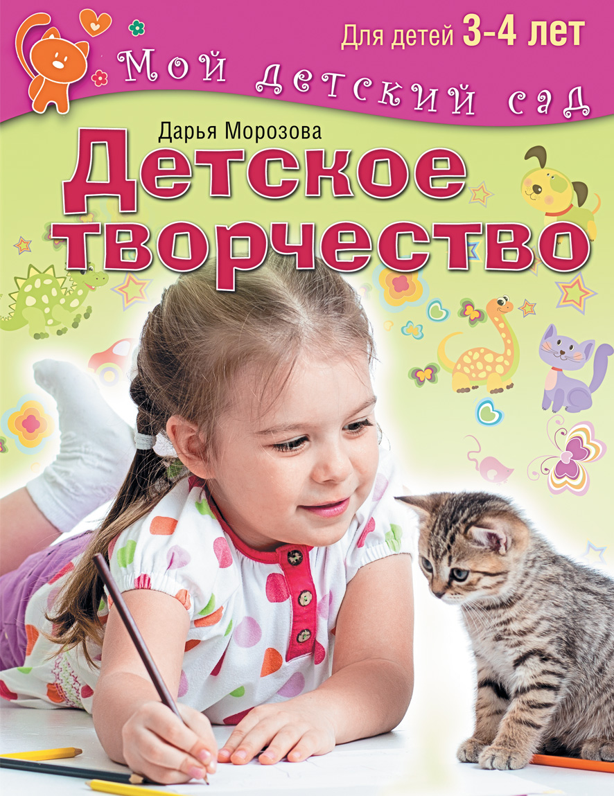 Дарья Морозова. Детское творчество. Для детей 3-4 лет
