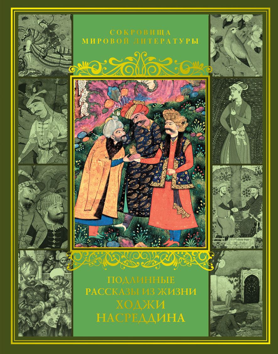 Подлинные рассказы из жизни Ходжи Насреддина идрис шах подвиги несравненного ходжи насреддина