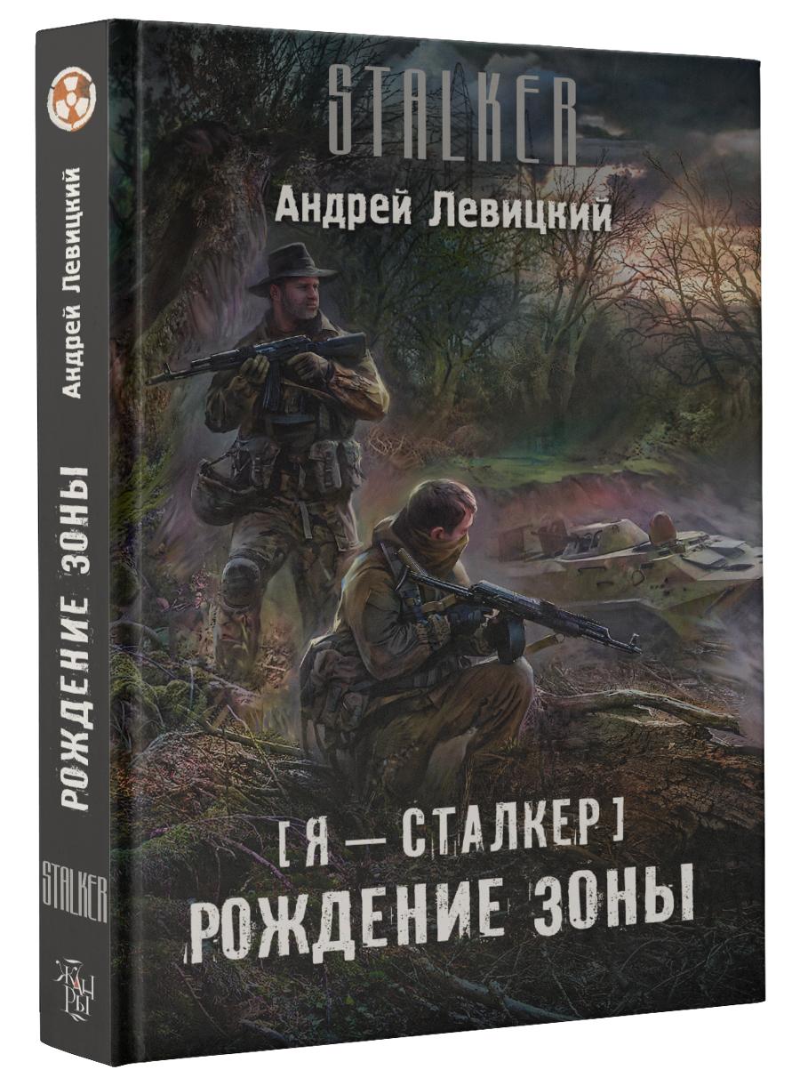 Андрей Левицкий Я - сталкер. Рождение Зоны