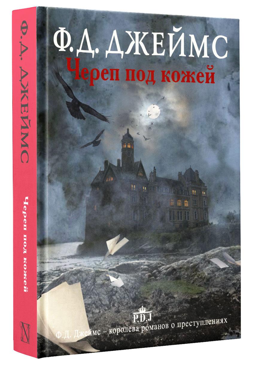 Zakazat.ru: Череп под кожей