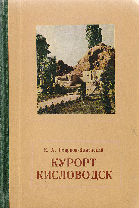 Курорт Кисловодск б у автомагнитолу в кисловодске