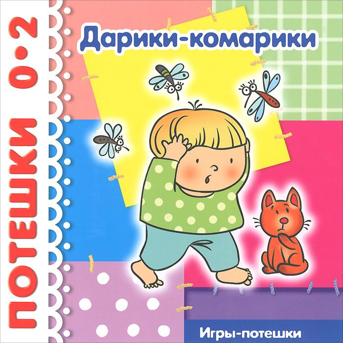 Дарики-комарики. Игры-потешки пенни уорнер книга 150 развивающих игр для детей от трёх до шести лет мягкая обложка