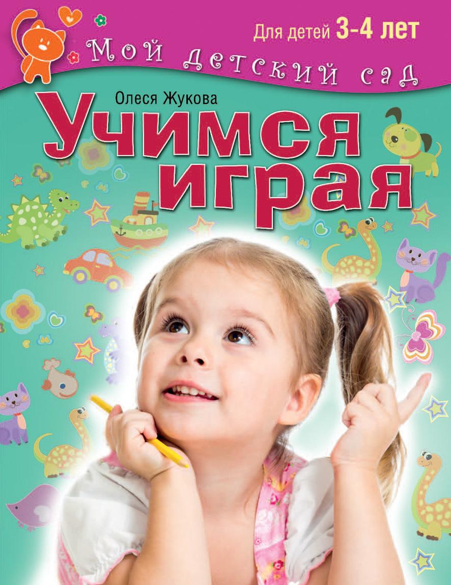 Олеся Жукова Учимся играя. Для детей 3-4 лет