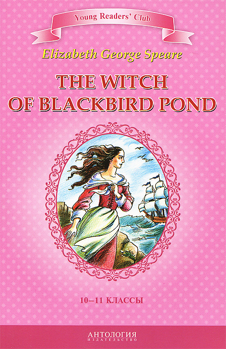 Elizabeth George Speare The Witch of Blackbird Pond / Ведьма с пруда Черных Дроздов. 10-11 классы. Книга для чтения на английском языке shake speare 400 mdcxii mmxii игра об у шекспире