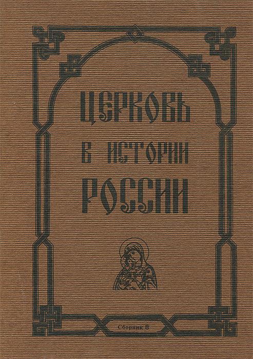 В. Лавров Церковь в истории России. Сборник 8