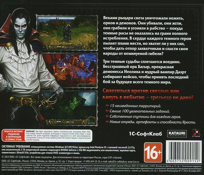 King's Bounty: Темная сторона 1С-СофтКлаб
