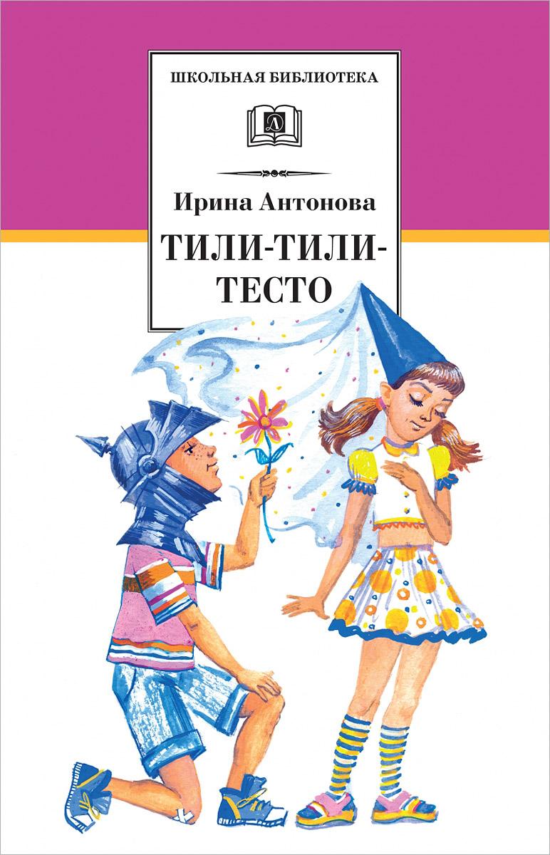 Ирина Антонова Тили-тили-тесто ирина горюнова армянский дневник цавд танем