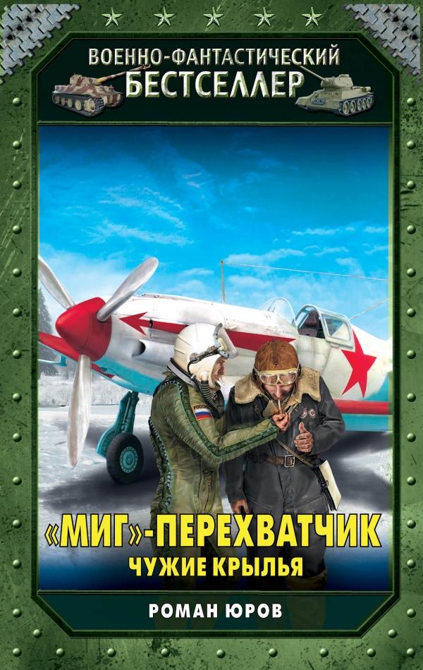 Роман Юров МиГ-перехватчик. Чужие крылья