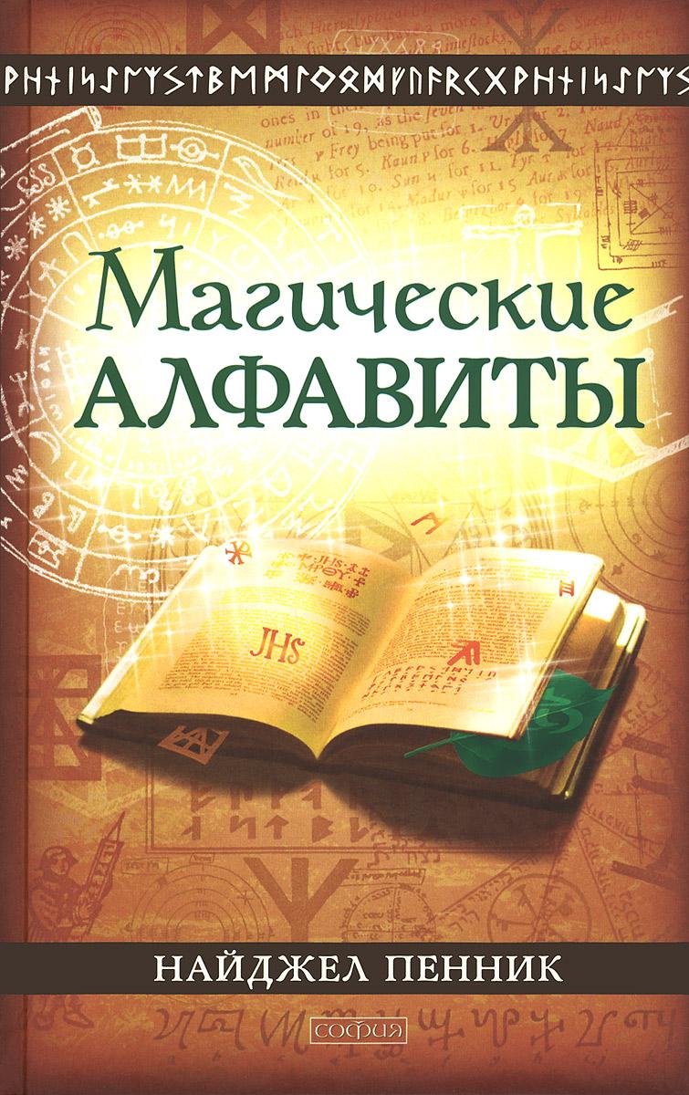 Магические алфавиты. Сакральные и тайные системы письма в духовных традициях Запада. Найджел Пенник