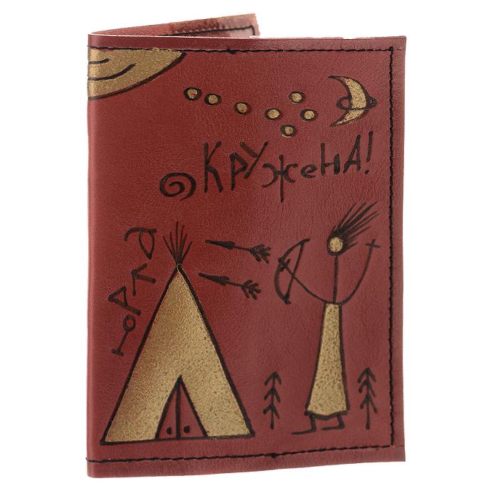 Обложка для паспорта Юрта окружена, цвет: красный. АНТ160614-14Натуральная кожаОбложка для паспорта Юрта окружена изготовлена из натуральной кожи и оформлена оригинальным рисунком. На развороте содержатся два пластиковых кармашка.Такая обложка не только поможет сохранить внешний вид ваших документов и защитит их от повреждений, но и станет стильным аксессуаром, идеально подходящим вашему образу. Оригинальная обложка подчеркнет вашу индивидуальность и изысканный вкус, а яркий рисунок всегда поднимет настроение.Рекомендации по уходу: не замачивать в воде, при необходимости протереть влажным ватным тампоном.