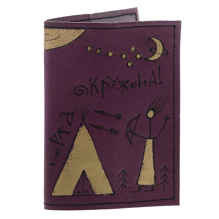 Обложка для паспорта Юрта окружена, цвет: сиреневый. АНТ160614-5Натуральная кожаОбложка для паспорта Юрта окружена изготовлена из натуральной кожи и оформлена оригинальным рисунком. На развороте содержатся два пластиковых кармашка.Такая обложка не только поможет сохранить внешний вид ваших документов и защитит их от повреждений, но и станет стильным аксессуаром, идеально подходящим вашему образу. Оригинальная обложка подчеркнет вашу индивидуальность и изысканный вкус, а яркий рисунок всегда поднимет настроение.Рекомендации по уходу: не замачивать в воде, при необходимости протереть влажным ватным тампоном.