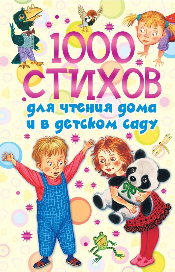 1000 стихов для чтения дома и в детском саду геннадий анатольевич федоров стихи про всё