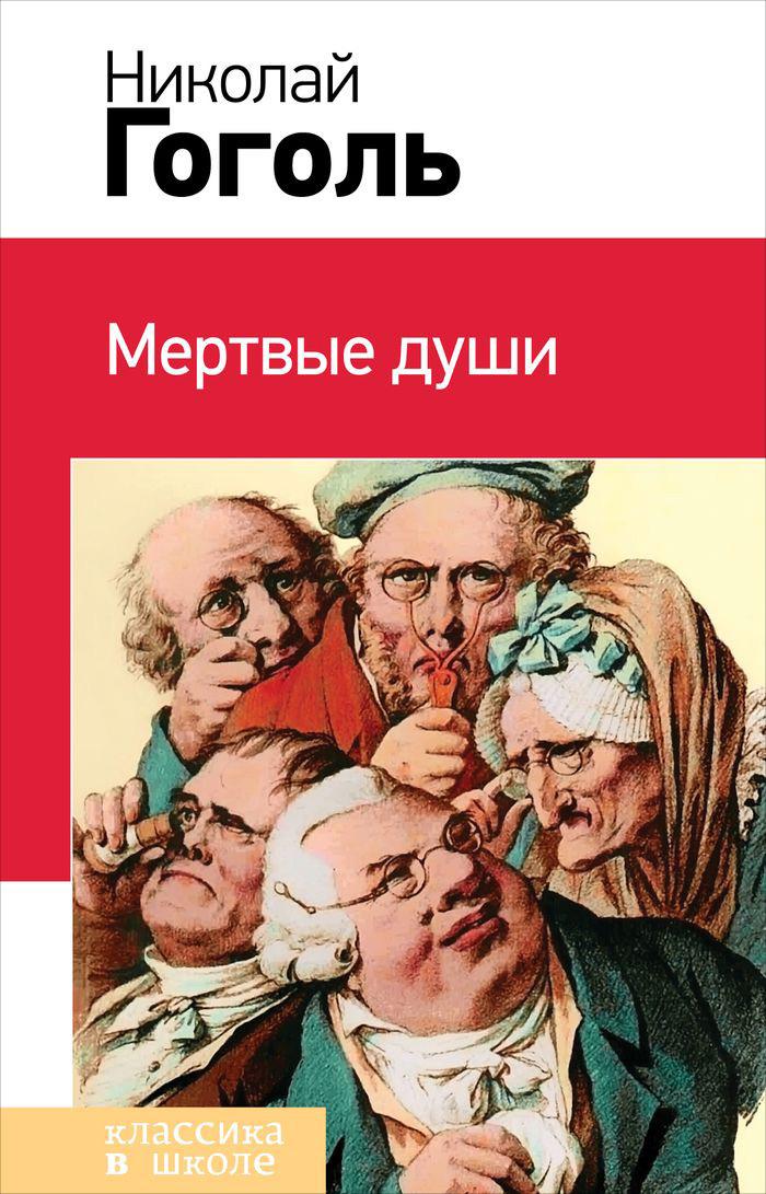 Николай Гоголь Мертвые души книгу бальзам для души