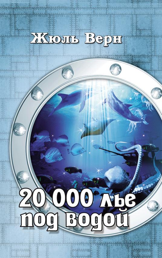 Скачать 20000 лье под водой pdf