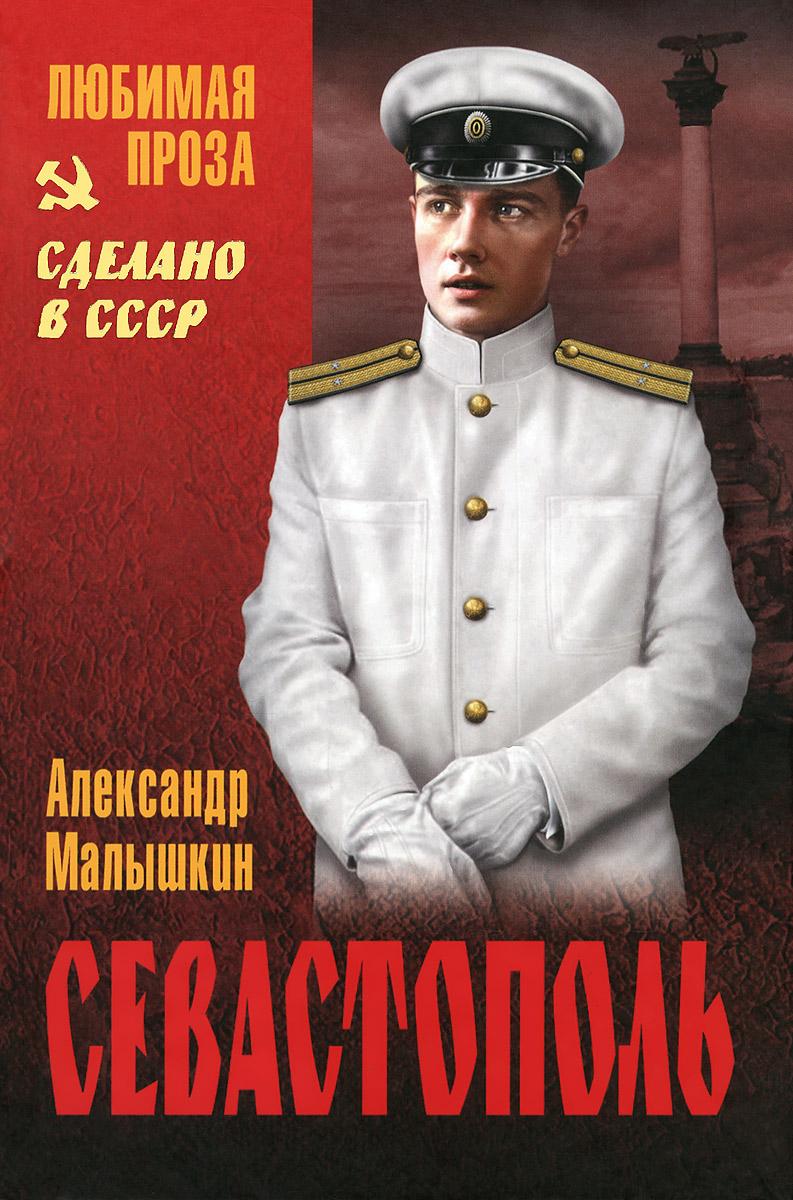 Александр Малышкин Севастополь обвал смута 1917 года глазами русского писателя