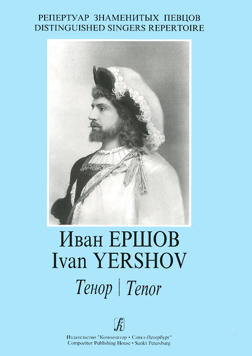 Иван Ершов Иван Ершов. Тенор иван бунин жизнь арсеньева