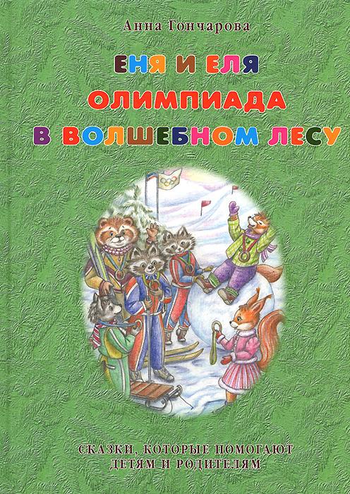 Анна Гончарова Еня и Еля. Олимпиада в Волшебном лесу анна гончарова еня и еля летние истории