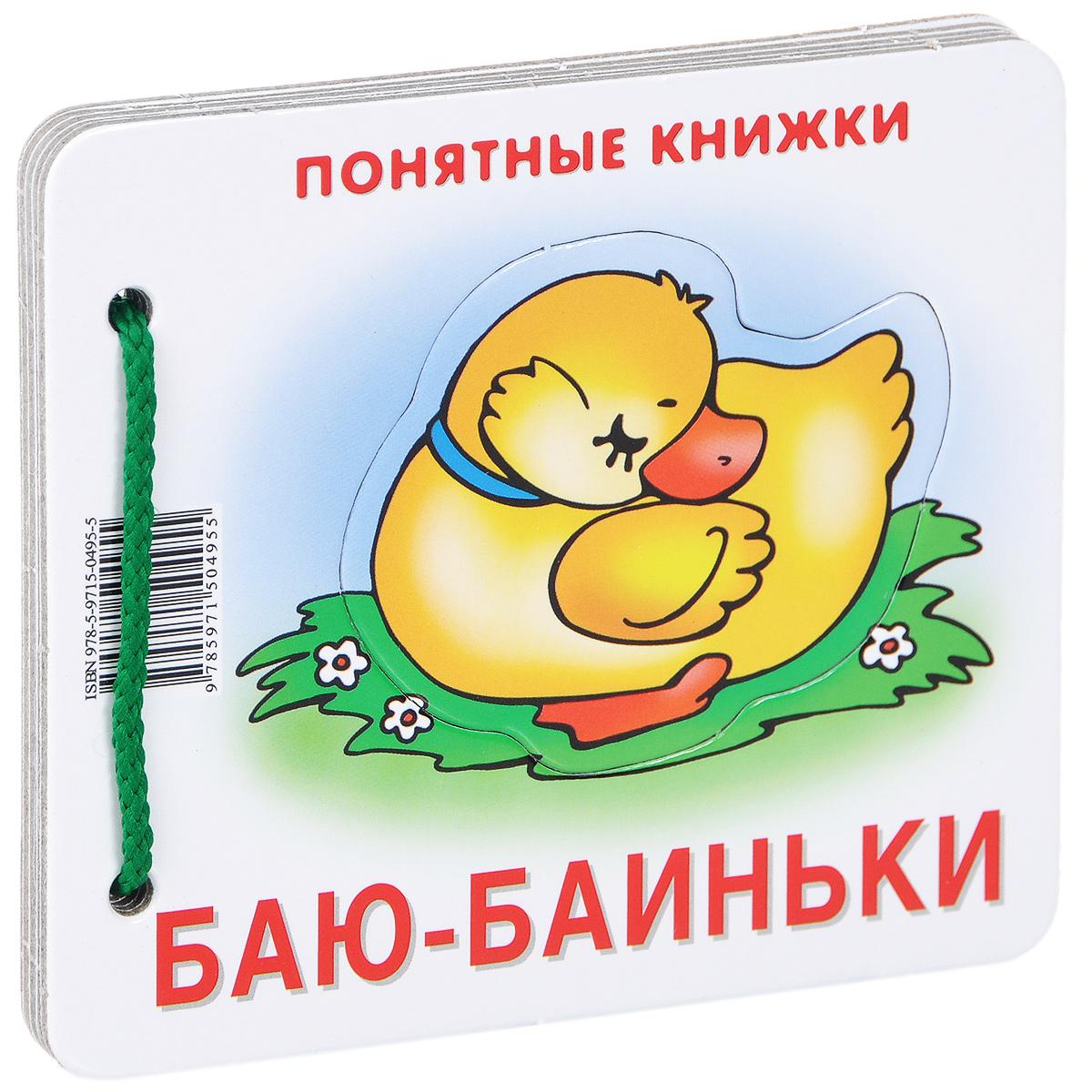 Баю-баиньки. Ирина Чекмарева,Сергей Савушкин