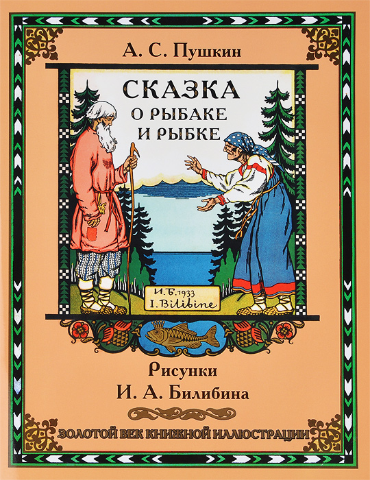 А. С. Пушкин Сказка о рыбаке и рыбке