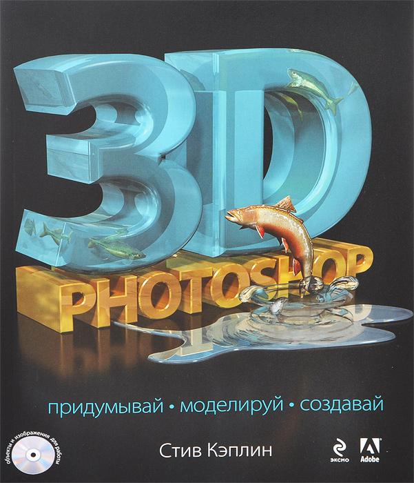 Стив Кэплин 3D Photoshop (+ CD-ROM) с в бондаренко м ю бондаренко photoshop видеосамоучитель dvd rom