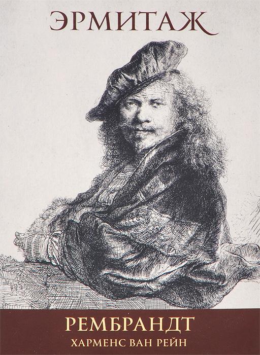 Эрмитаж. Рембрандт / The Hermitage: Rembrandt (набор из 16 открыток)