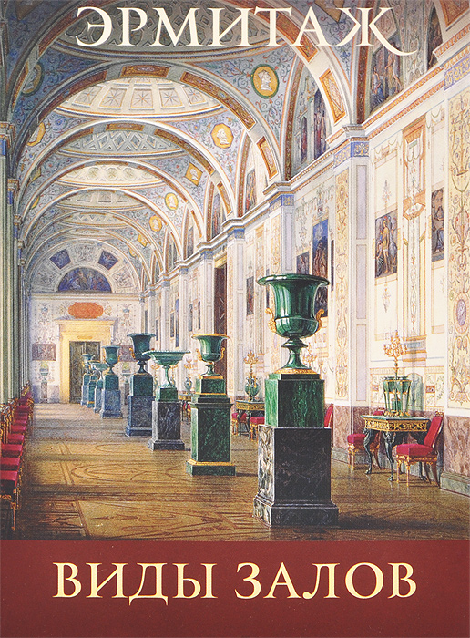 Эрмитаж. Виды залов / The Hermitage: Interiors (набор из 16 открыток)