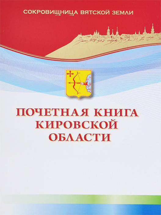 С. Ухов Сокровищница Вятской земли. Почетная книга Кировской области