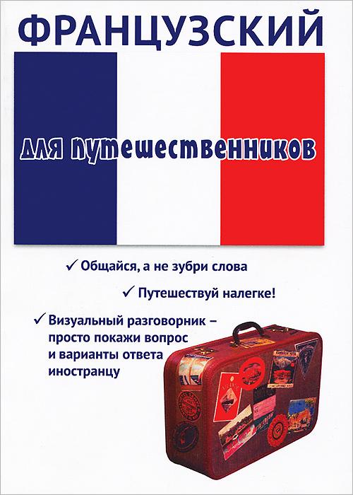 Т. Черноситова Французский для путешественников